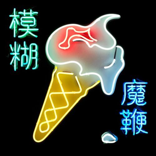 blur-album-cover